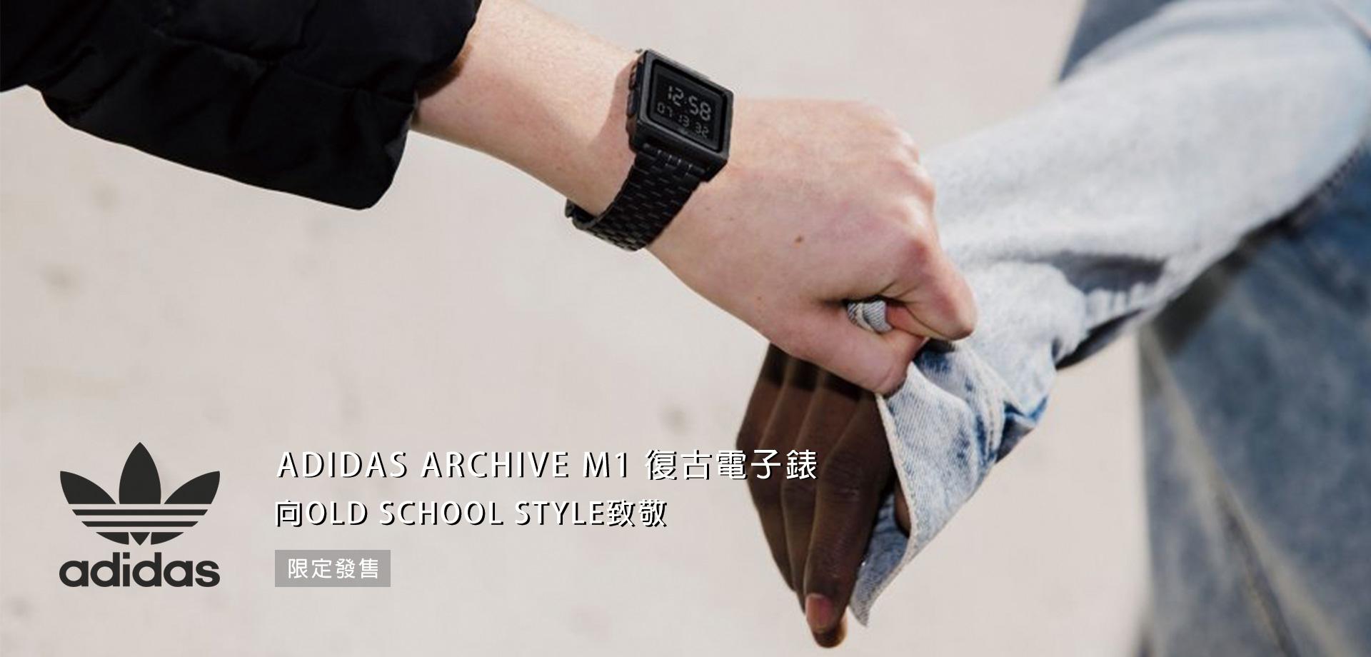 愛迪達,adidas,archive m1,m1,電子錶,復古電子錶,手錶,g shock
