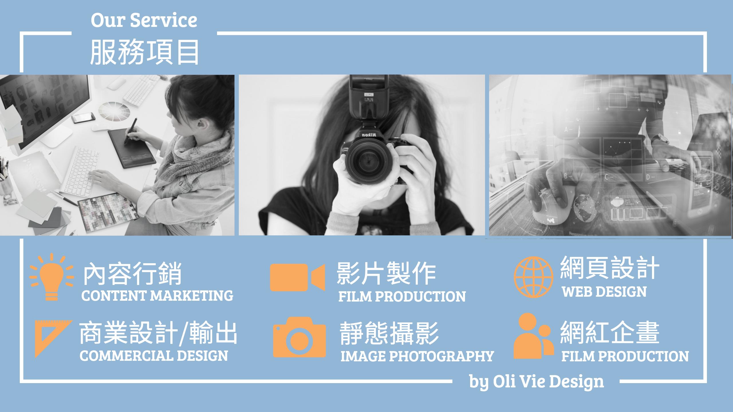小編,設計,商業設計,包裝設計,LOGO,企畫,文案,拍影音,影片製作,影像製作,產品拍攝,人物拍攝,網紅企畫,社群行銷,網紅企畫,網頁設計
