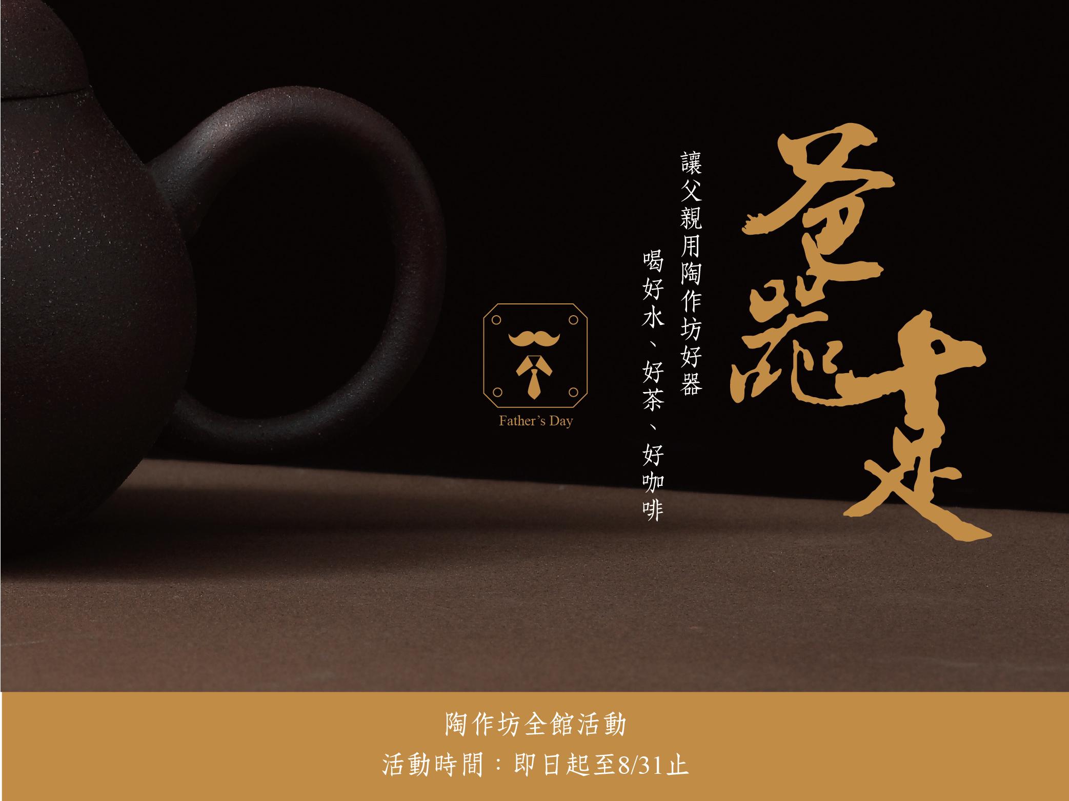 父親節/茶壺/茶*/茶具*/回饋/爸爸/父親