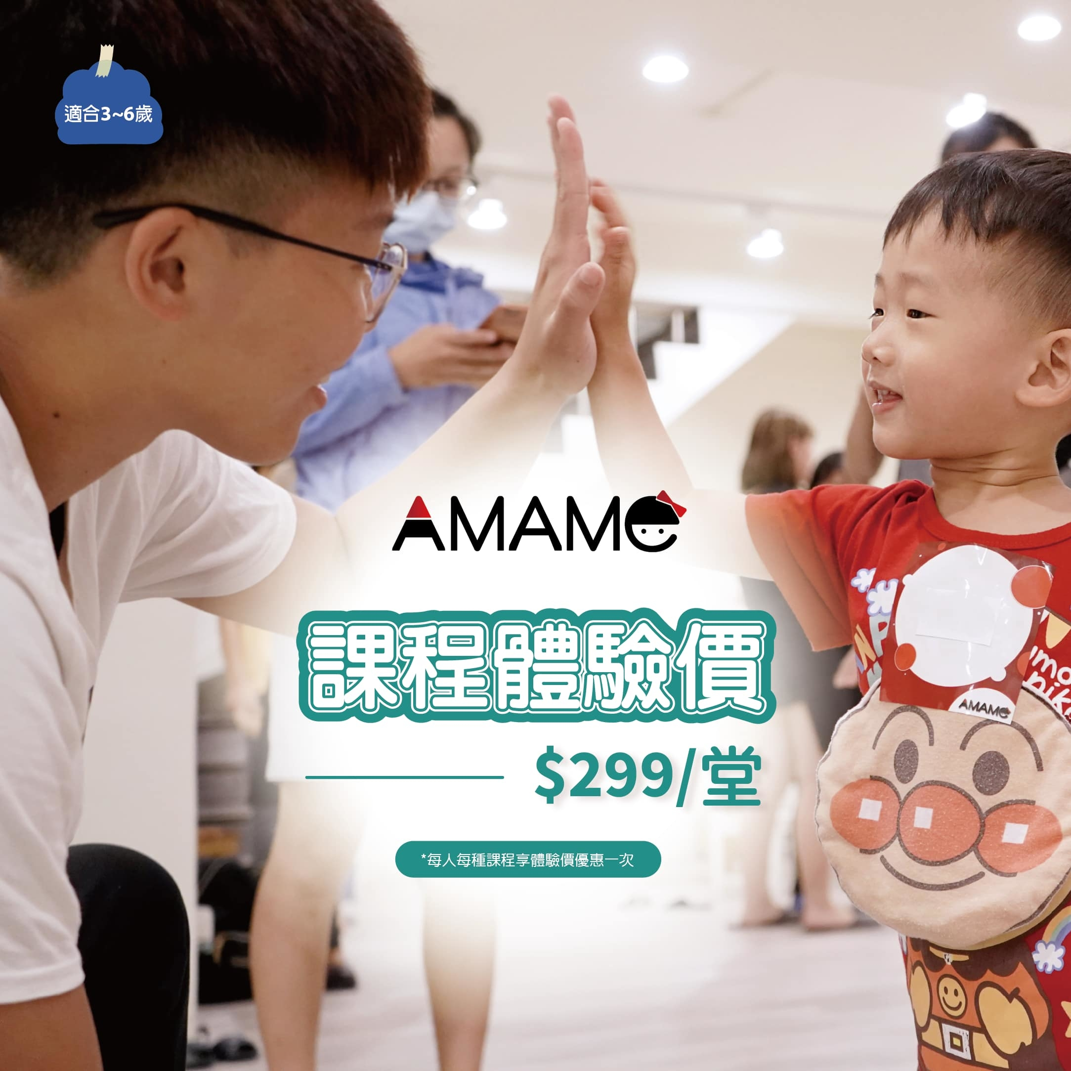 AMaMe課程體驗價299