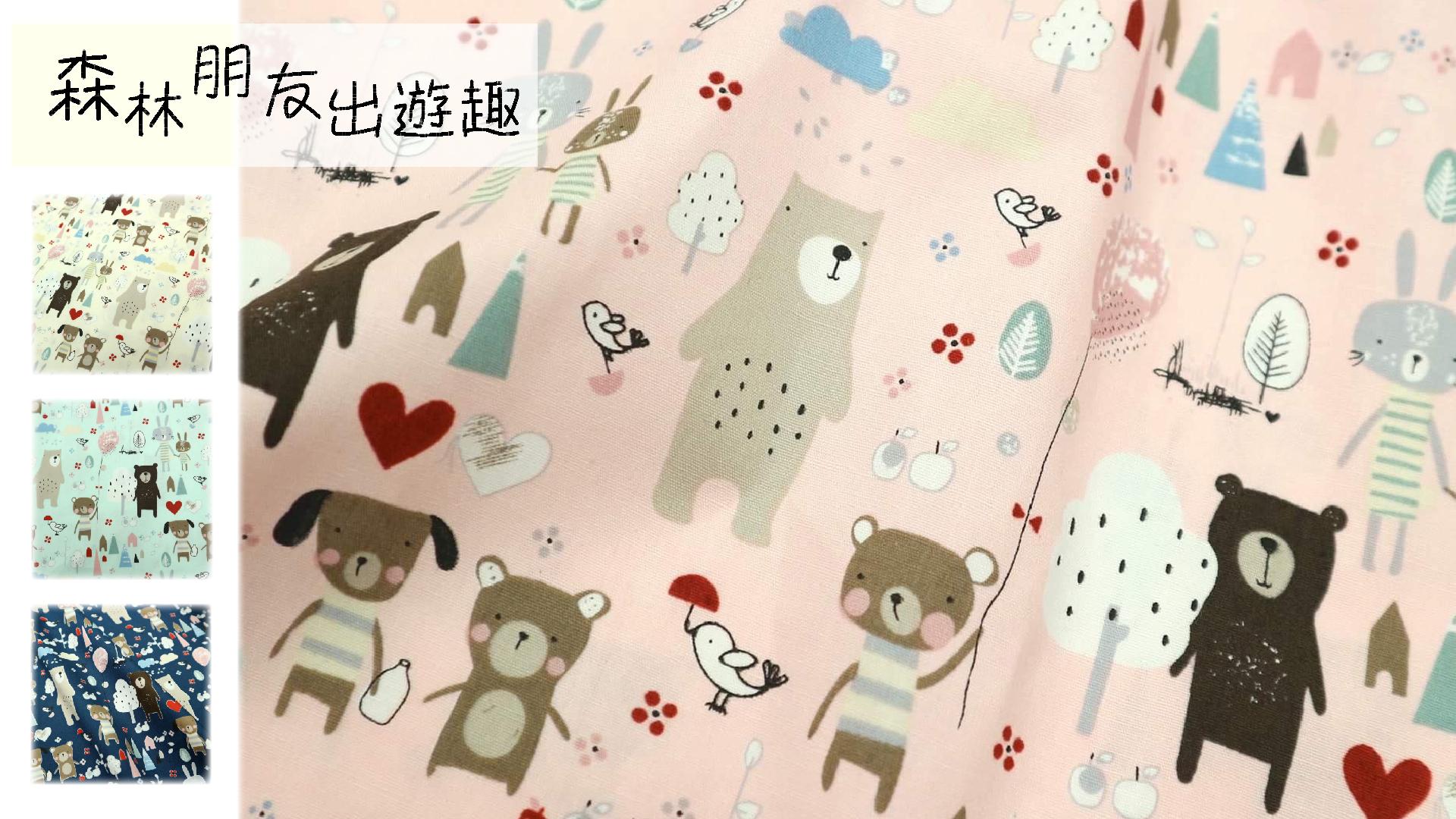 薄棉布 熊熊 手作 純棉布 兔兔 森林動物