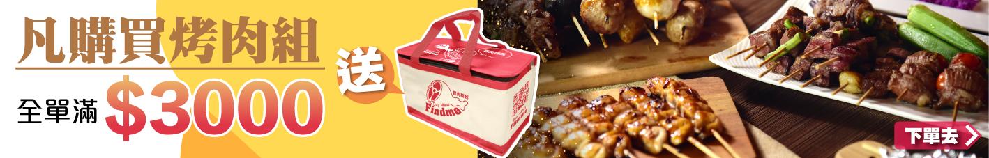 中秋烤肉滿額贈保冷袋