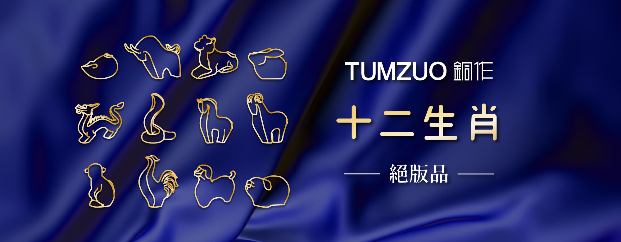 銅作絕版品的十二生肖系列