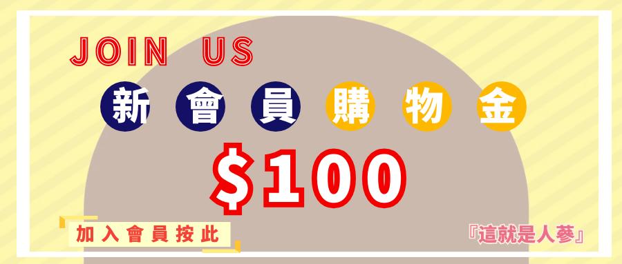 新會員100購物金
