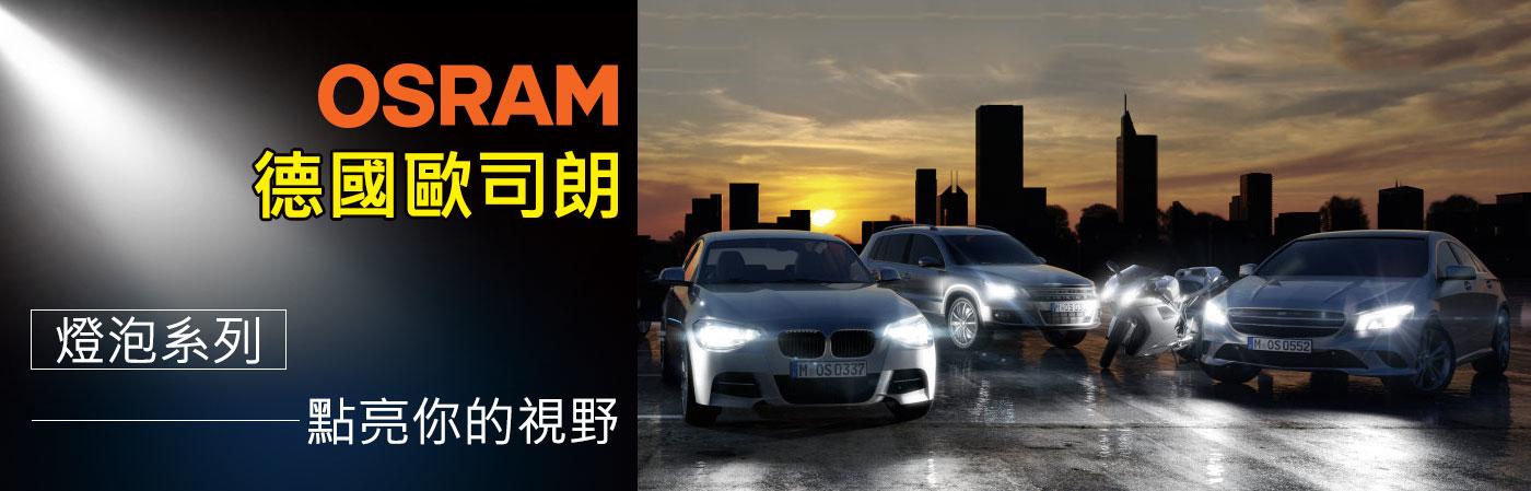 OSRAM 德國歐司朗-汽機車燈泡