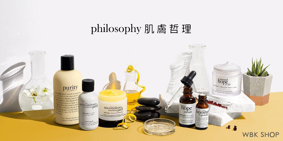 Philosophy 肌膚哲理
