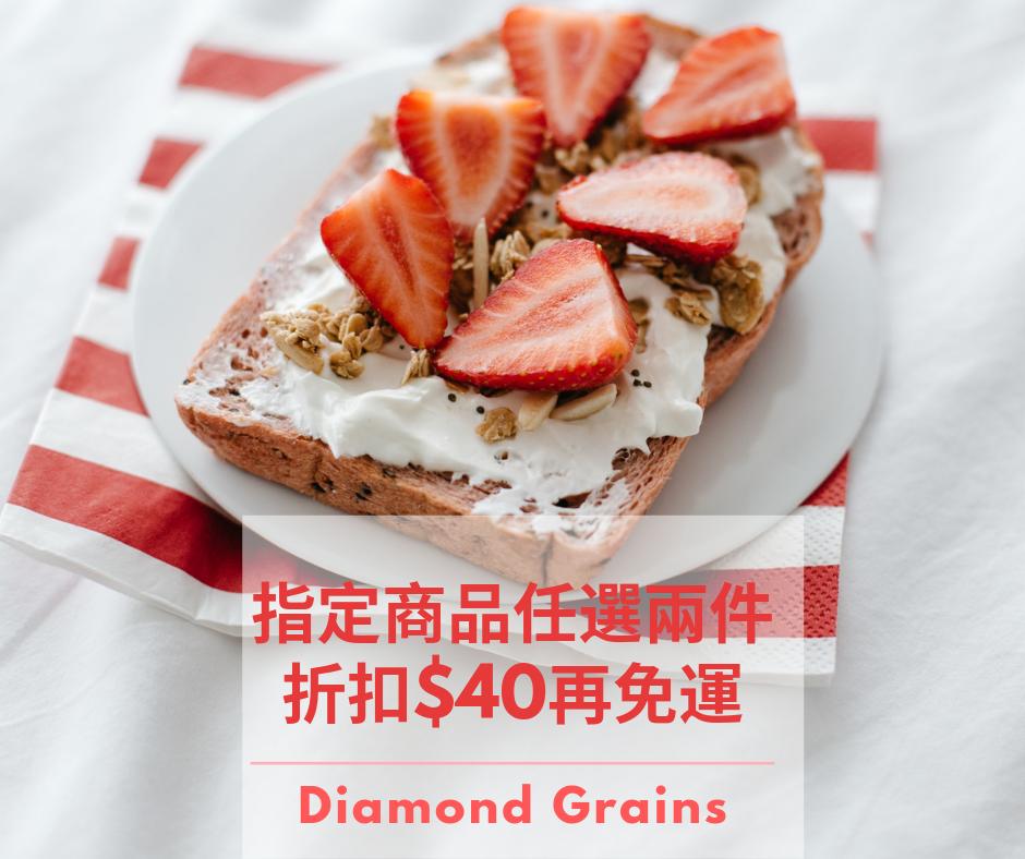 夏季特惠   Diamond Grains 限時快樂分享送~ 指定商品(咖啡大人、熱帶水果、夏日莓果、香蕉芭娜娜、日式抹茶)  任選兩件折$40,加碼超商取貨免運費!  超值好康不可錯過!
