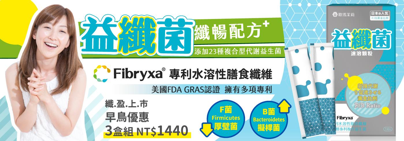 歐瑪茉莉益纖菌,23種代謝複合型益生菌