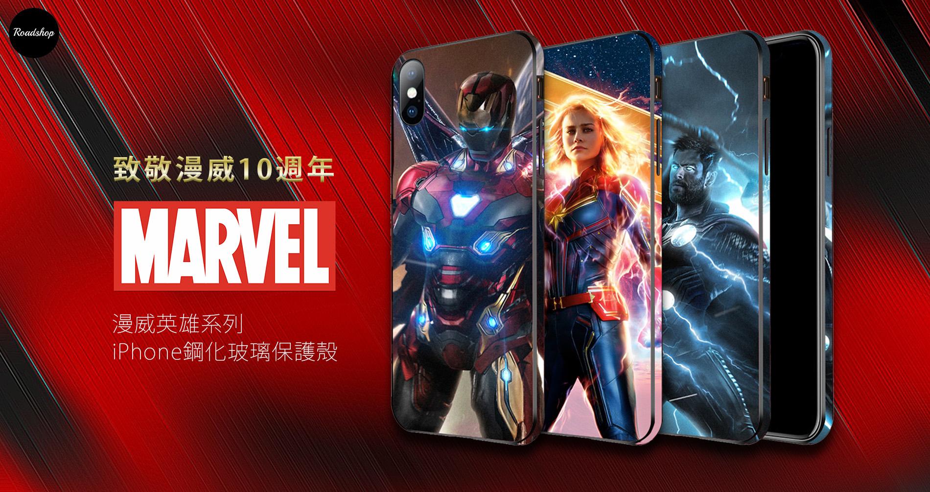 復仇者聯盟手機殼,漫威手機殼,iPhone手機殼