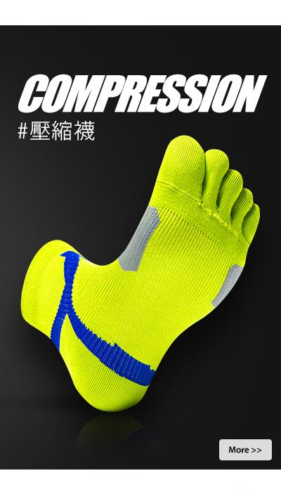 壓縮運動襪
