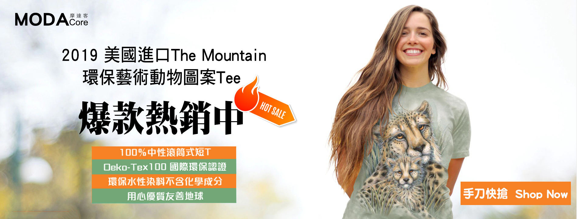摩達客,Modacore,the mountain,達摩克,摩達客,動物T,T shirt