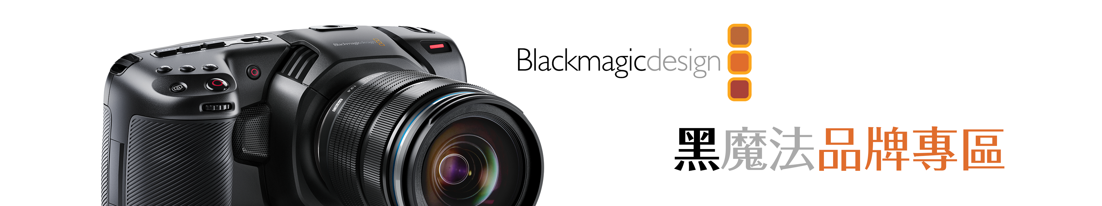 Blackmagic黑魔法品牌專區