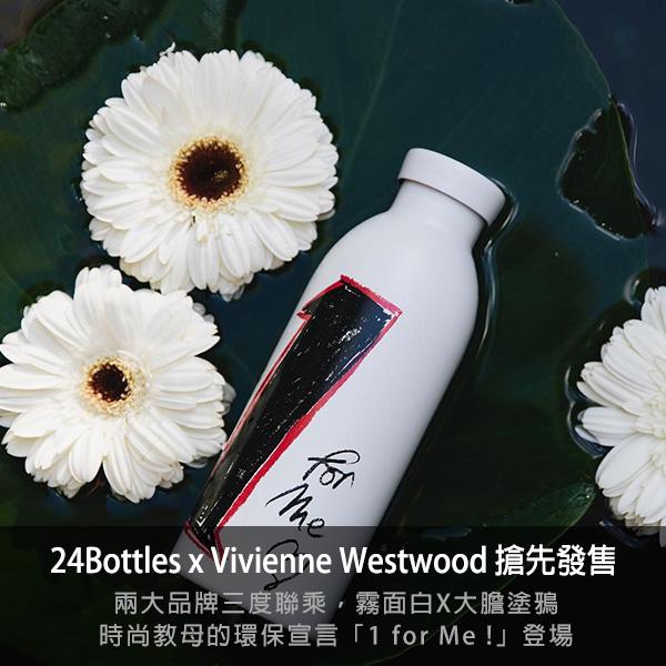 24bottles,vivienne-westwood,保溫瓶,聯名,環保瓶.環保杯