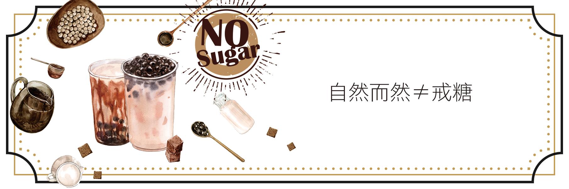 自然而然的戒糖-減掉生活中不必要的糖分