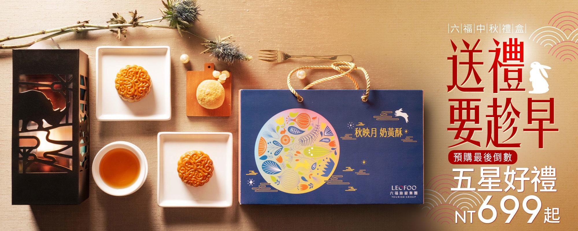 六福2019中秋月餅禮盒