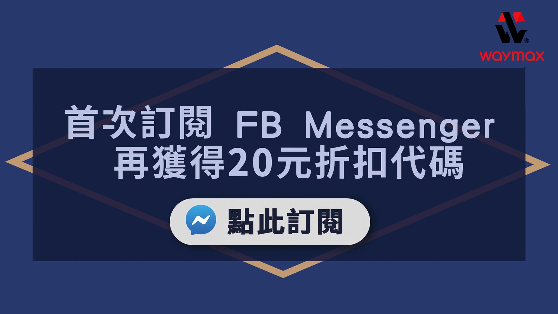 訂閱FB即享20元折扣代碼