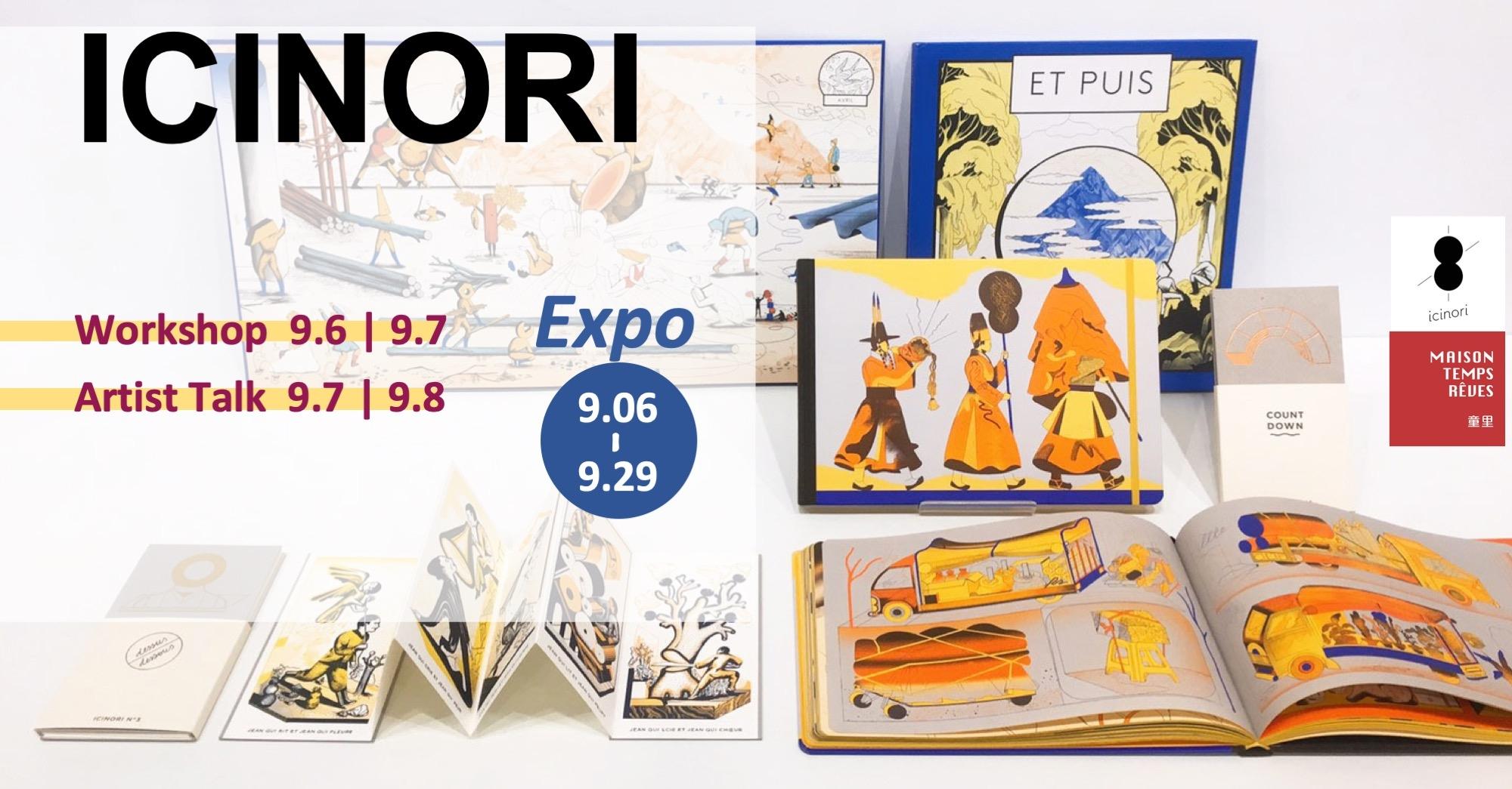 Expo ICINORI|Journey into Imagination 台北首展