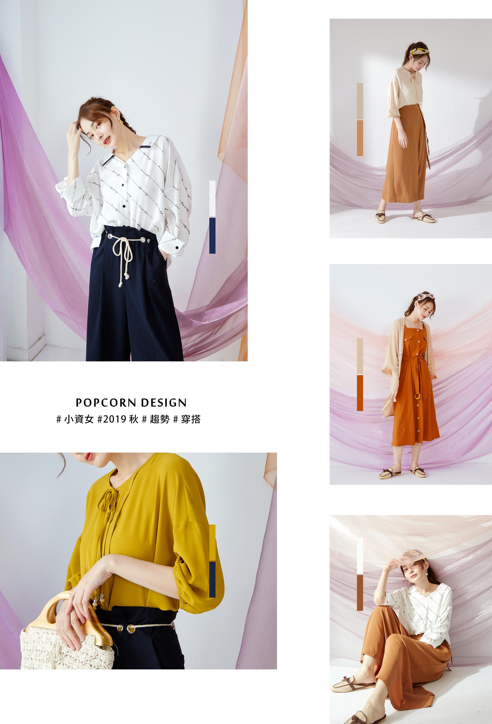 小資女,穿搭,秋天,服飾,韓國,韓系,設計,設計單品,設計款,獨家設計