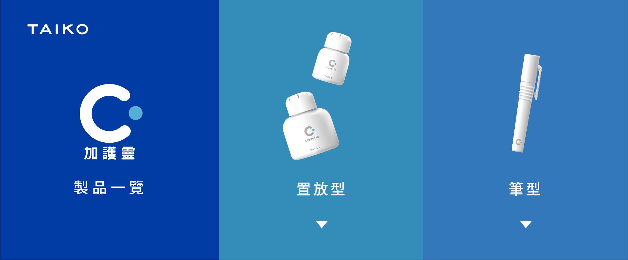 加護靈製品一覽,有置放型的經典瓶、胖胖瓶、筆型