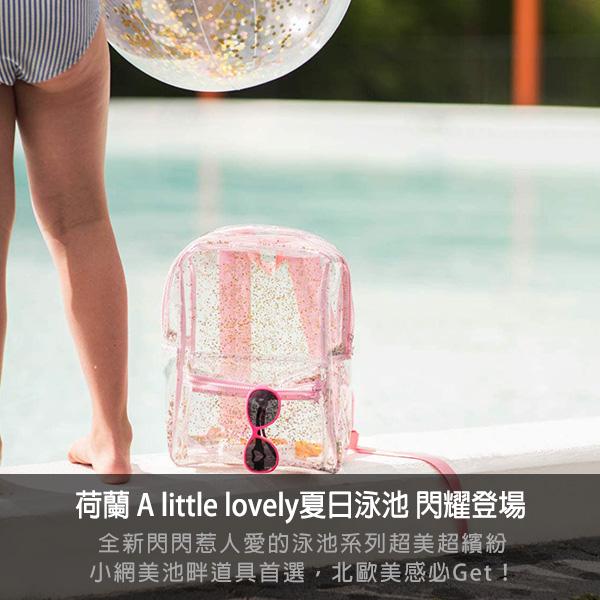 a little lovely,泳池,戲水,後背包,育兒,童裝