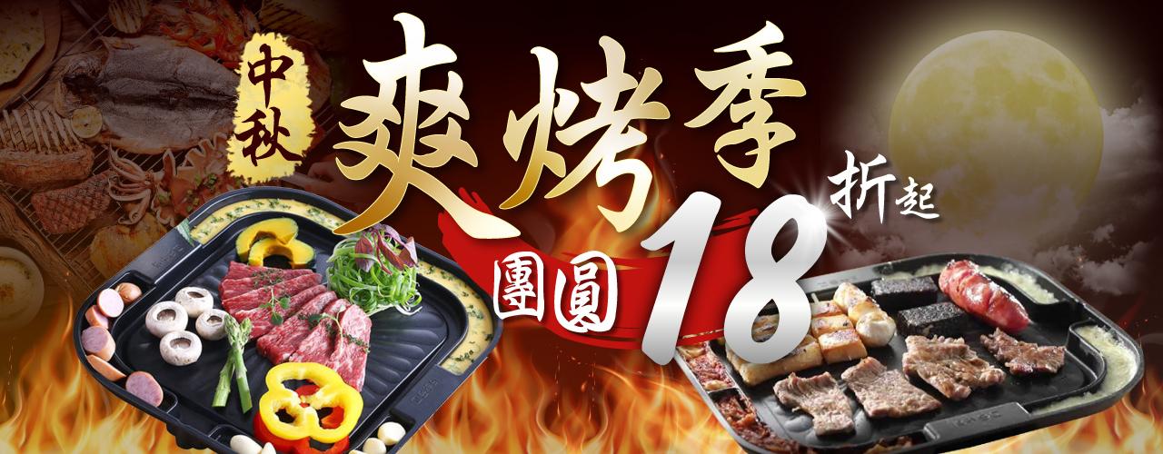 中秋爽烤,烤肉盤,烤肉,18折,中秋