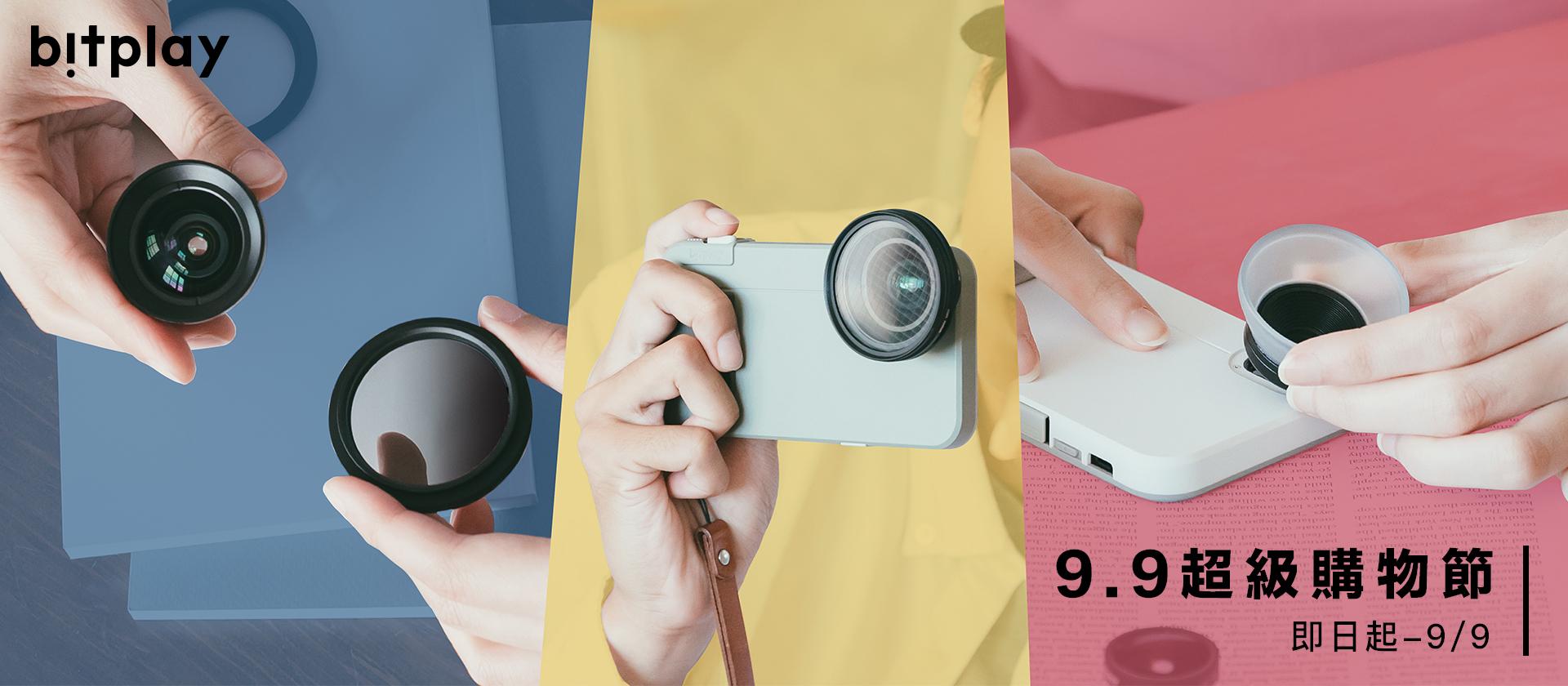 bitplay 促銷 品牌日 手機鏡頭 拍照 照片 手機包 包包 斜背包 推薦