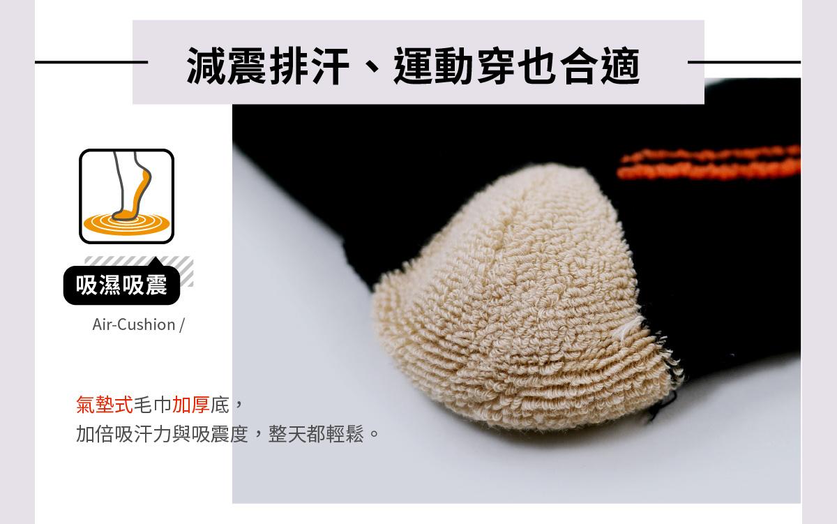 特點三,毛巾底設計吸濕吸震排汗佳,運動穿也合適