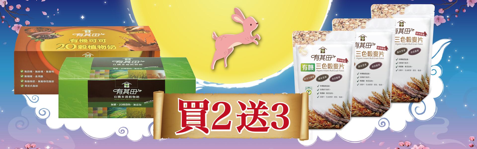 有其田慶中秋-買2送3(植物奶任選2罐,送三色榖麥片3包)