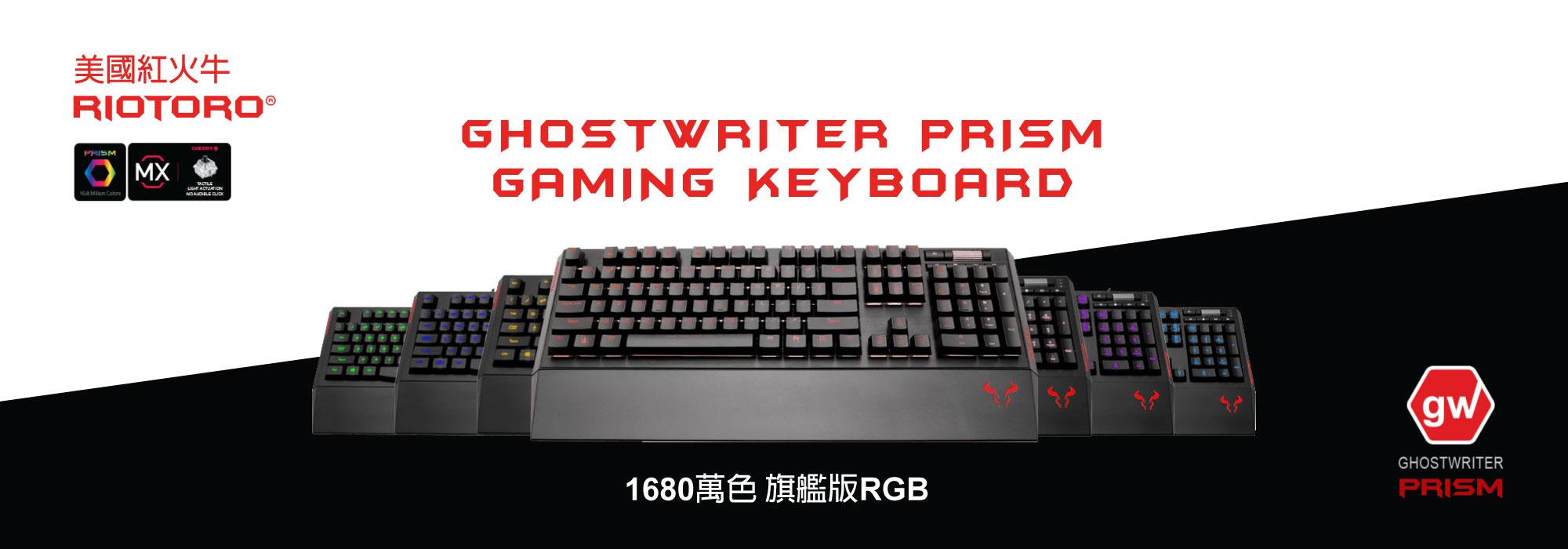 樂維科技總代理,有線鍵盤,鍵盤滑鼠組,電競鍵盤,104鍵鍵盤,鍵盤推薦,青軸鍵盤,茶軸鍵盤,紅軸鍵盤,靜音紅軸鍵盤,,RGB鍵盤,鍵鼠組,高CP值鍵盤,優惠鍵盤,樂維科技,riotoro,美國紅火牛