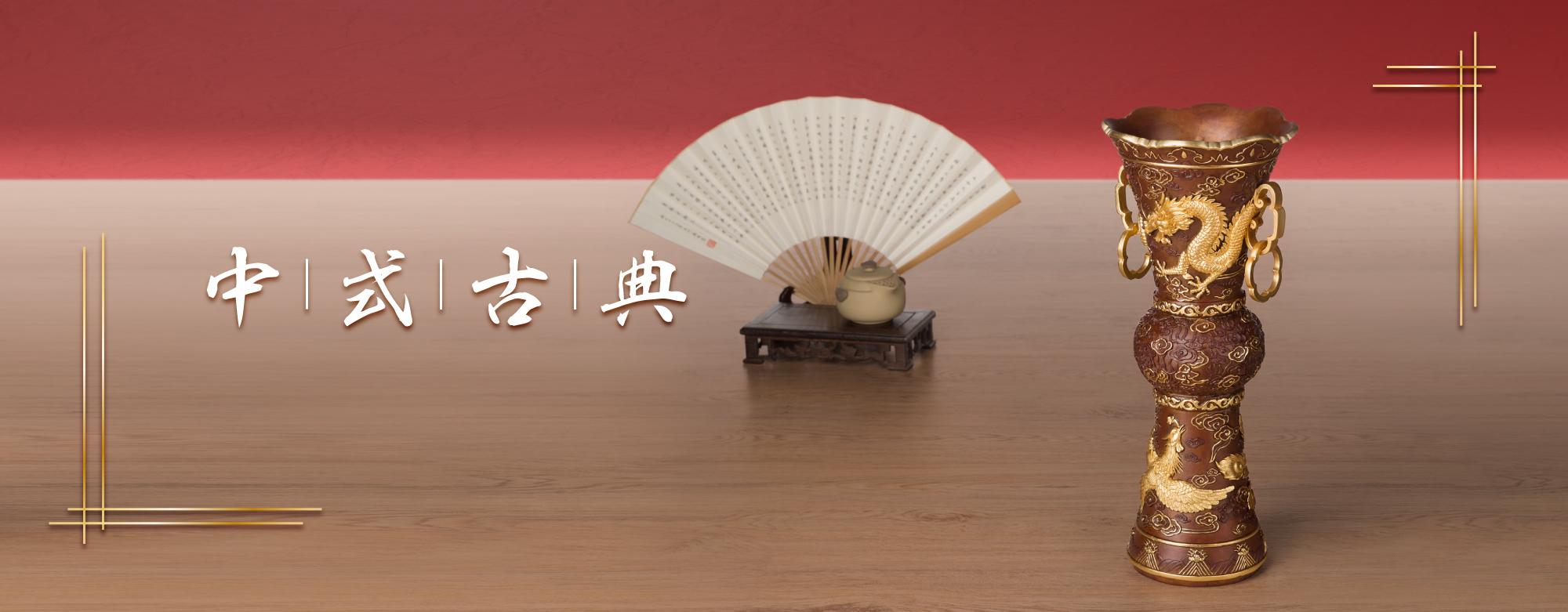 銅作中式古典系列