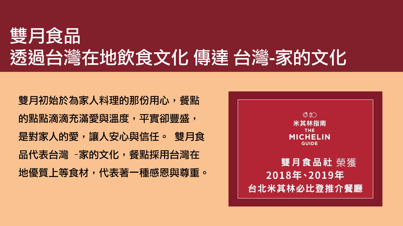 雙月食品官網 華人養生湯品第一品牌