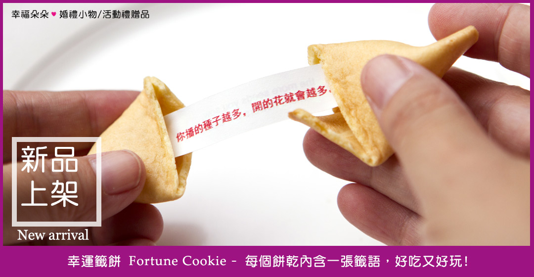 幸運籤餅Fortune Cookie