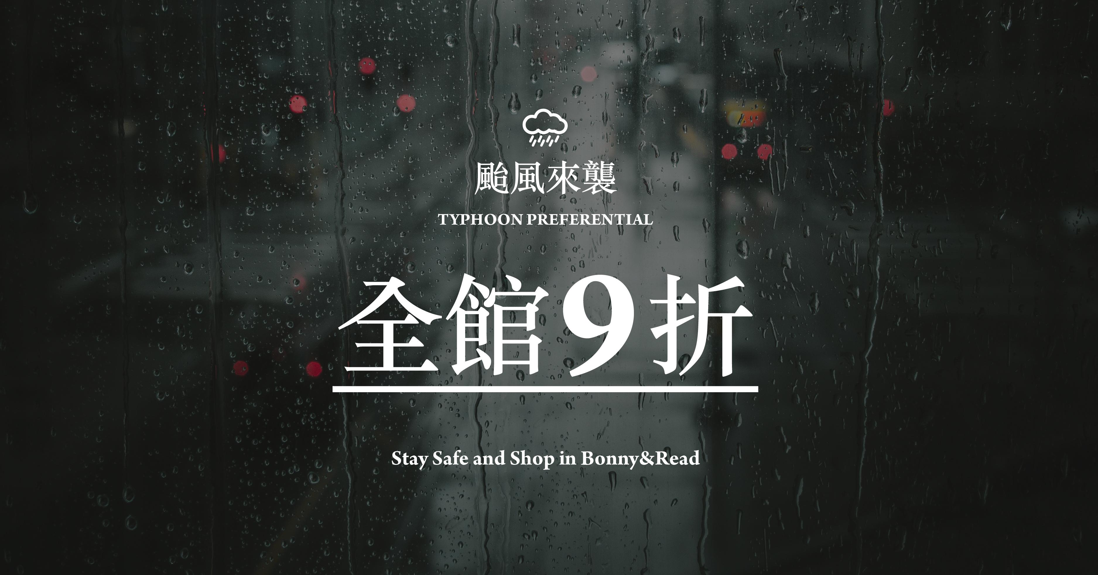 颱風全館9折