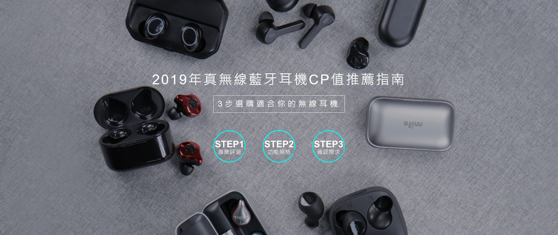 2019CP值推薦指南