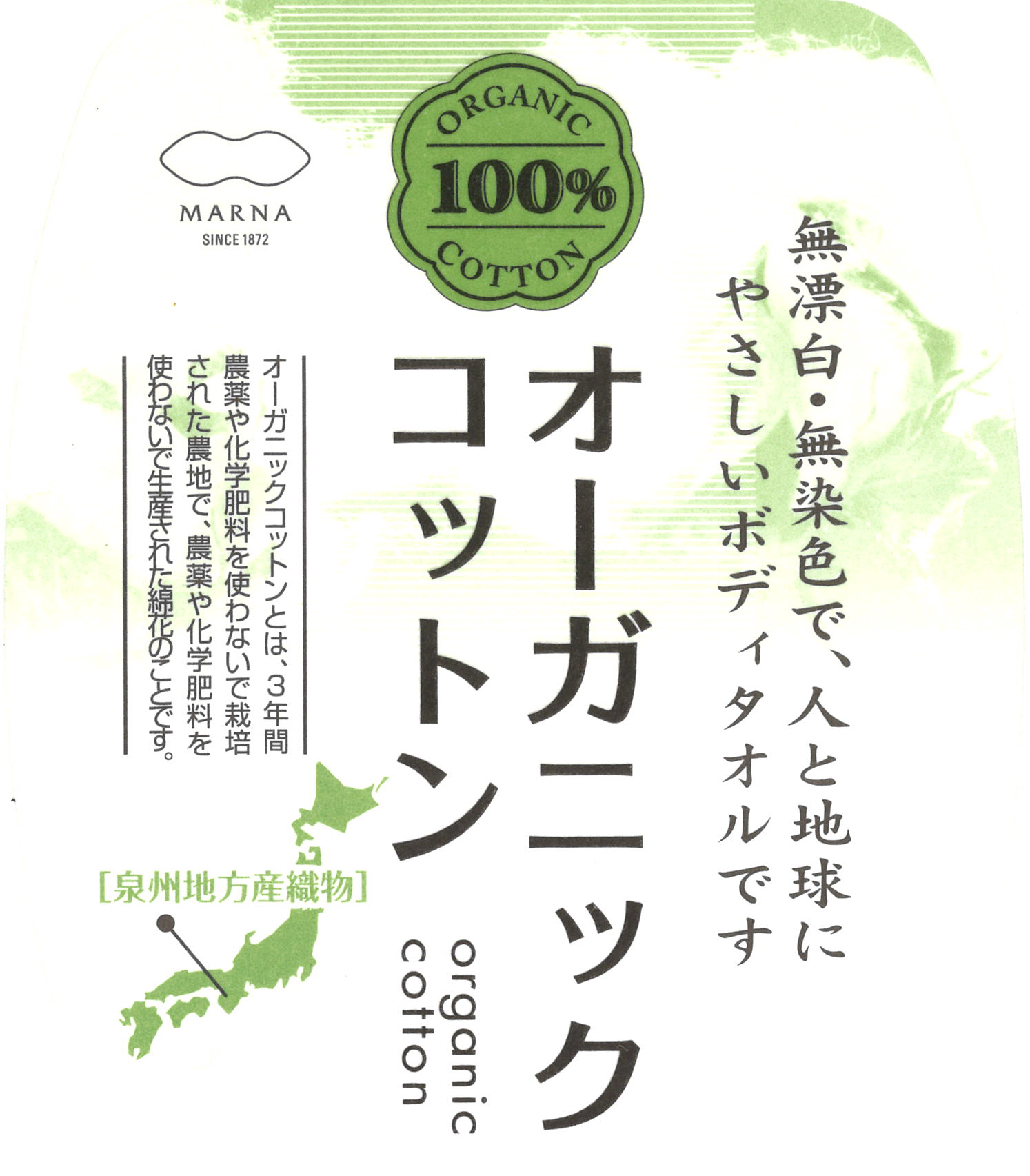 Marna Organic Towel