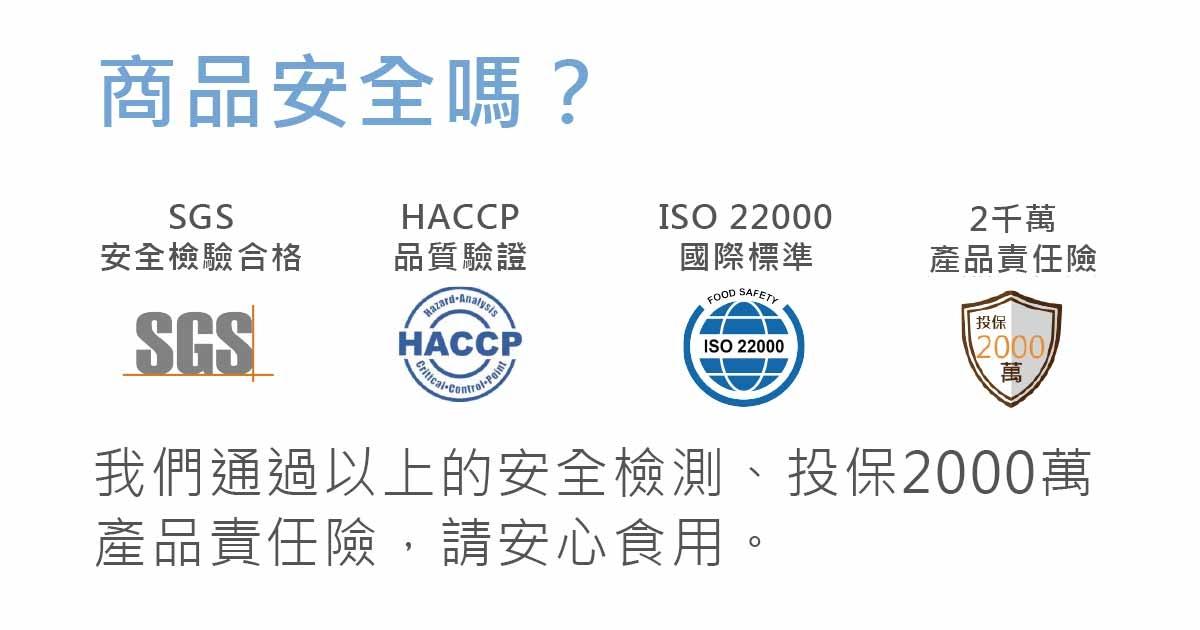 我們通過SGS、ISO22000國際標準...等安全檢測-並投保2千萬商品責任險-請安心使用-簡單入喉膠原蛋白防彈拿鐵咖啡