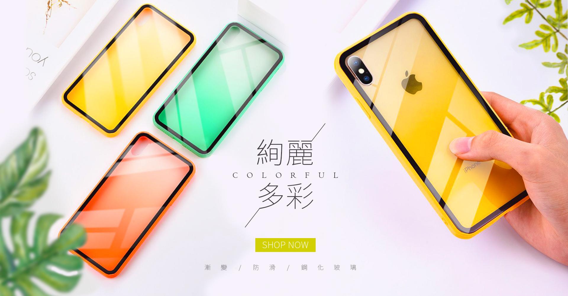 絢麗多彩漸變防滑紋理鋼化玻璃手機殼