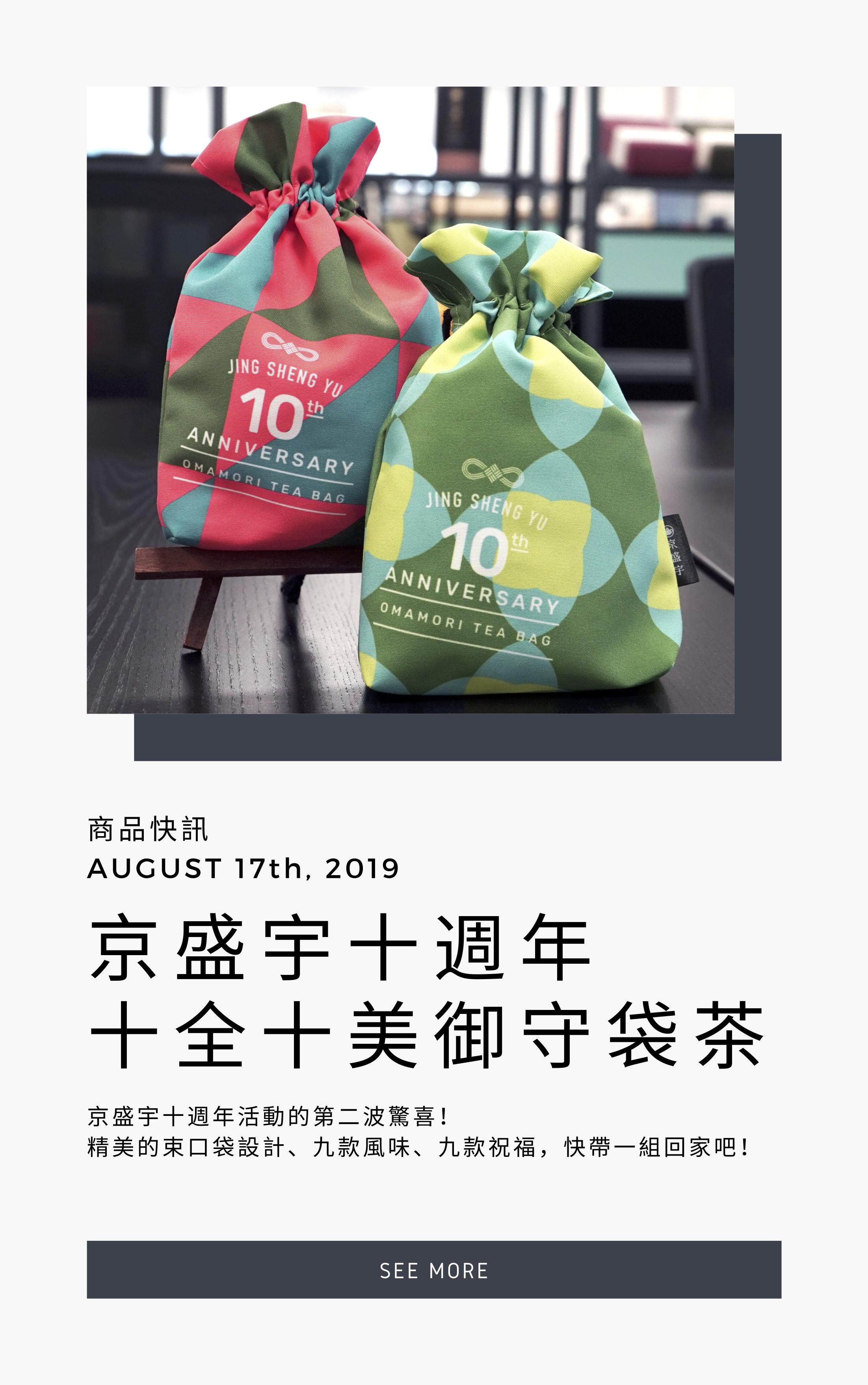jing sheng yu news 10th anniversary tea bag pack