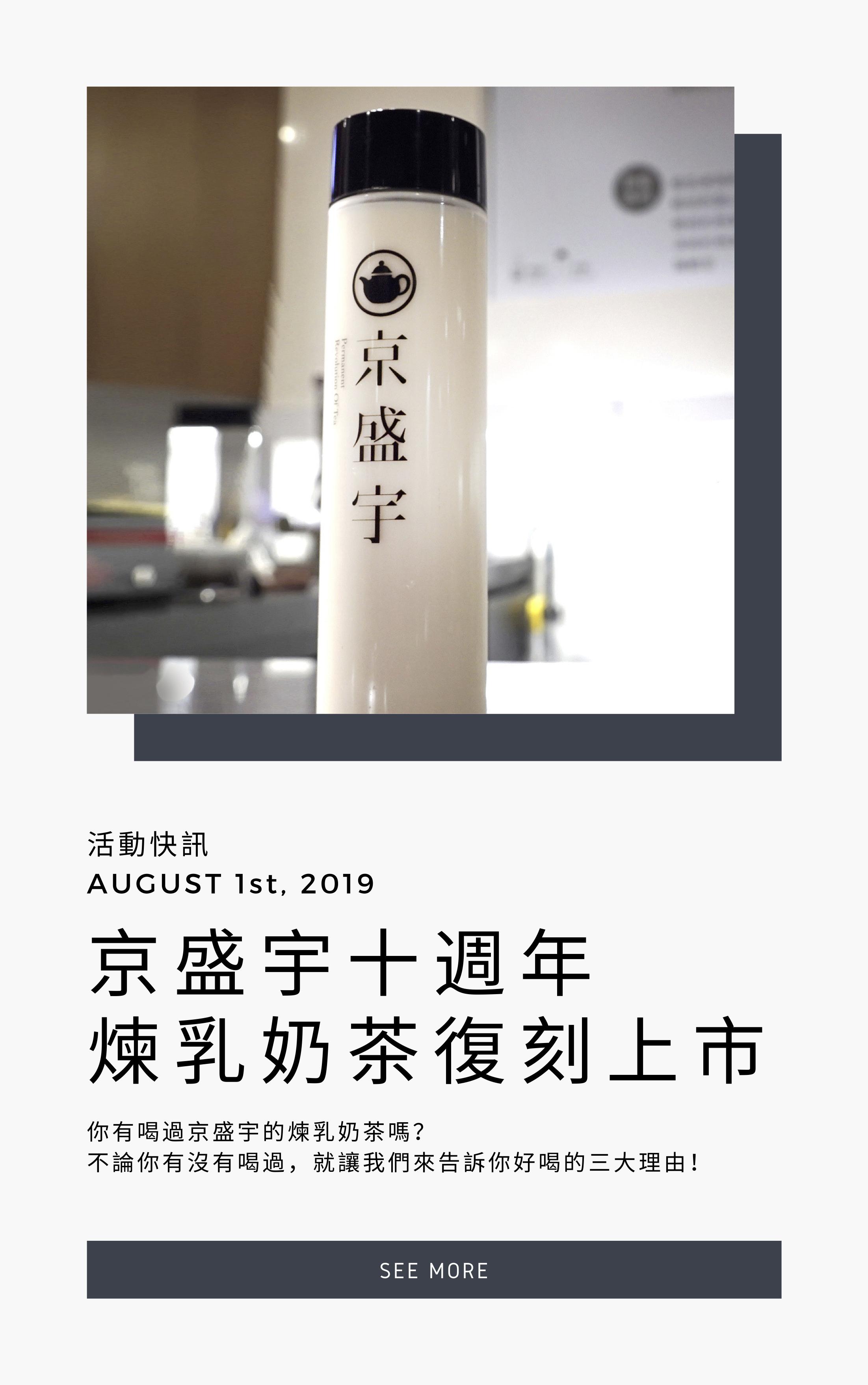 jing sheng yu news 10th anniversary milk tea