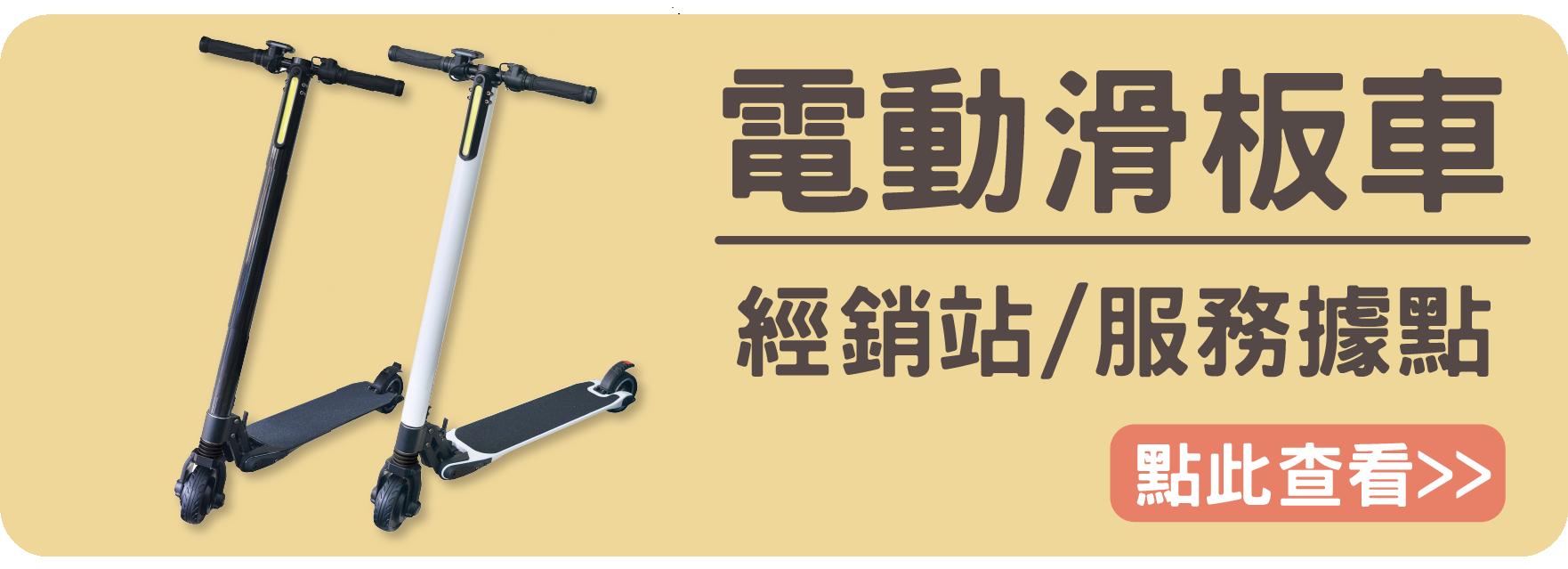 電動滑板車經銷站/服務據點