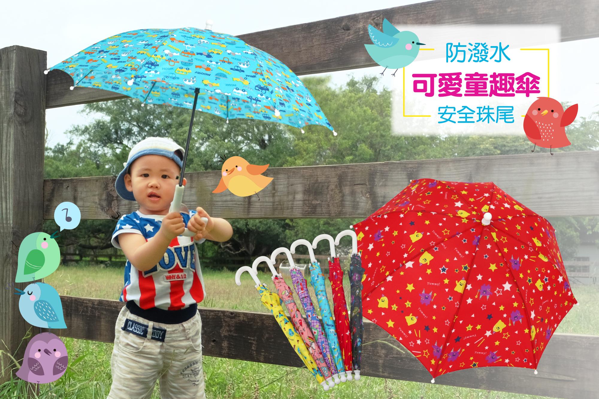 童傘,童趣,可愛,安全,防潑水,雨之情,抗強風