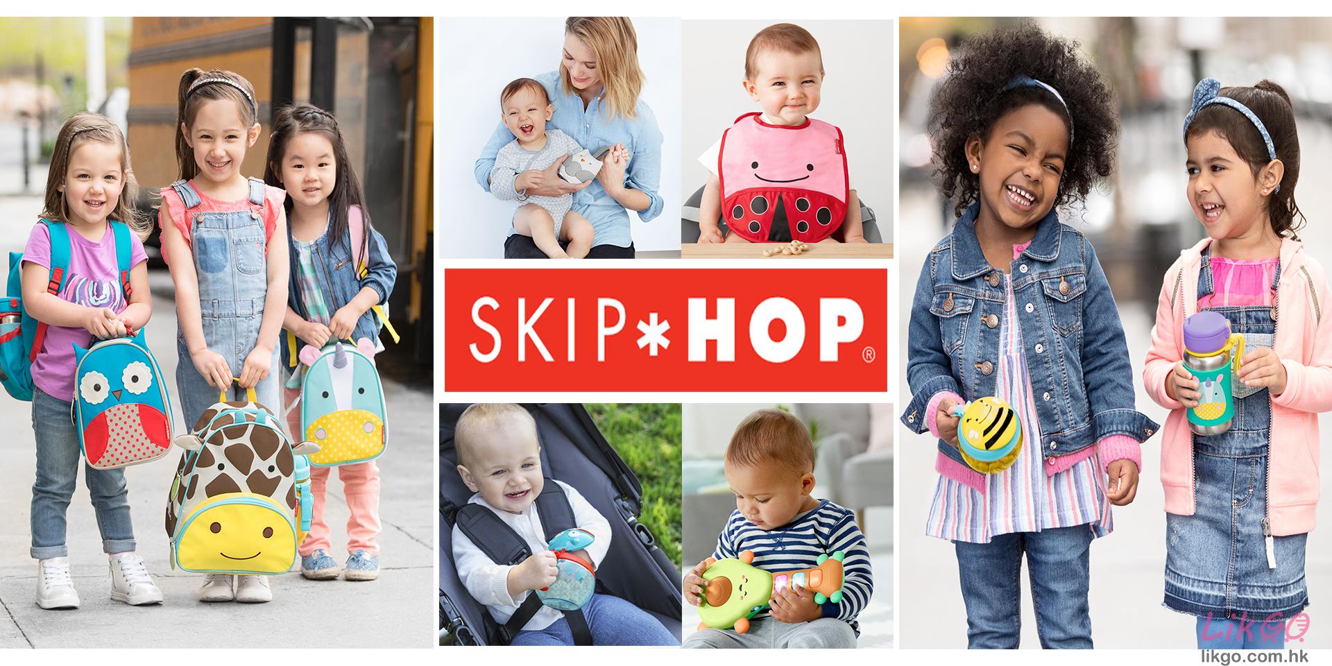 LikGo - 美國SKIP HOP - 嬰幼兒用品、孕婦用品專門店