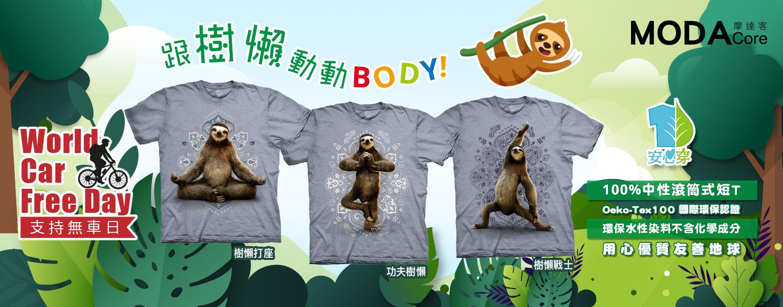 摩達客,The Mountain,ModaCore,動物T,圖案T,T shirt