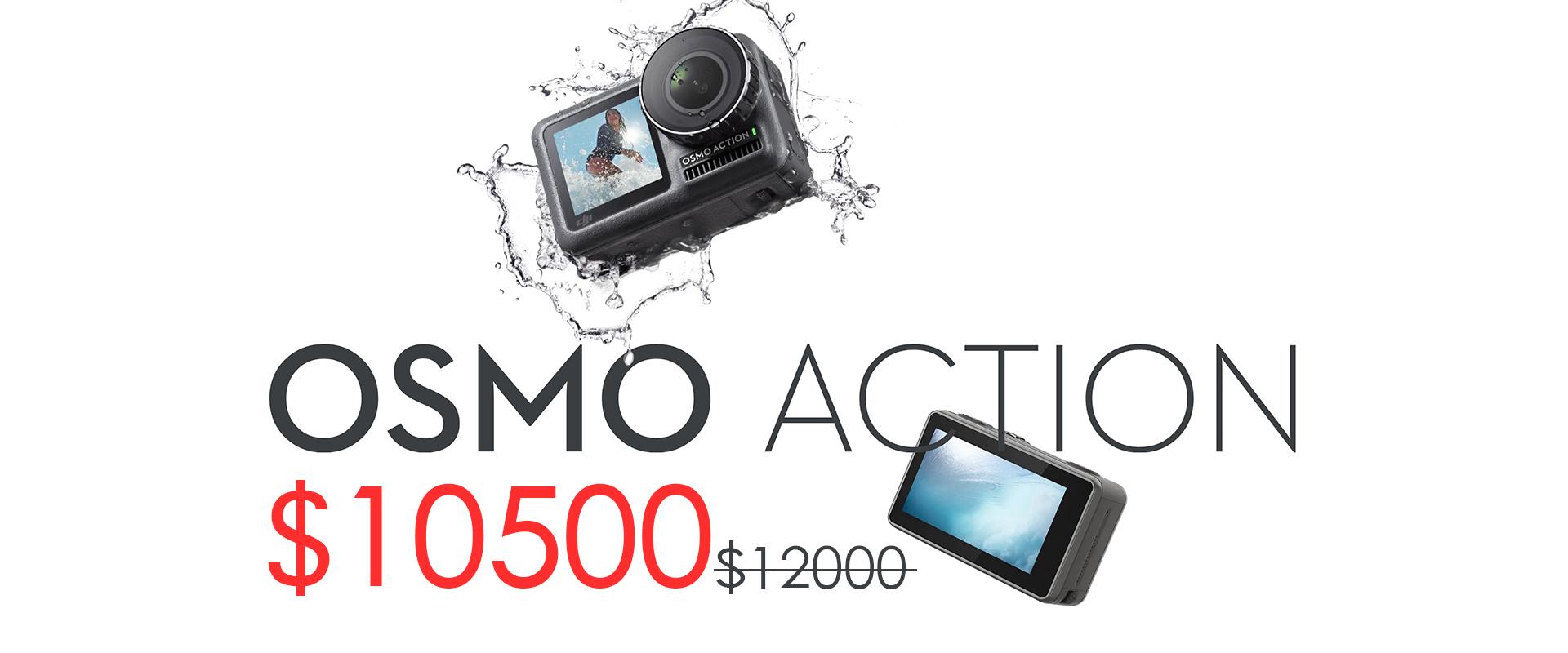 OSMO Action限時特價$10500 大全配現省$3174!主機電池座充記憶卡收納包自拍棒一次擁有!