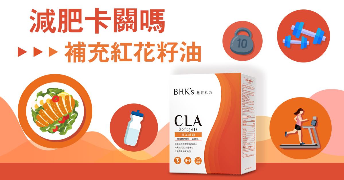CLA幫助減肥