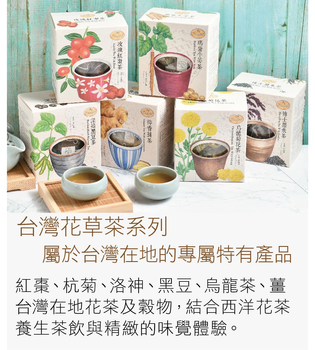 台灣花茶系列