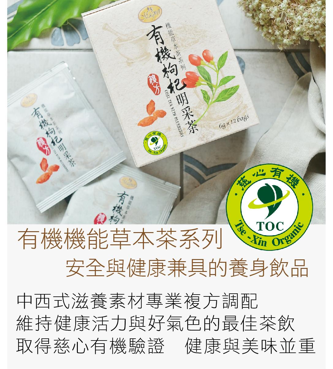 有機機能草本茶系列