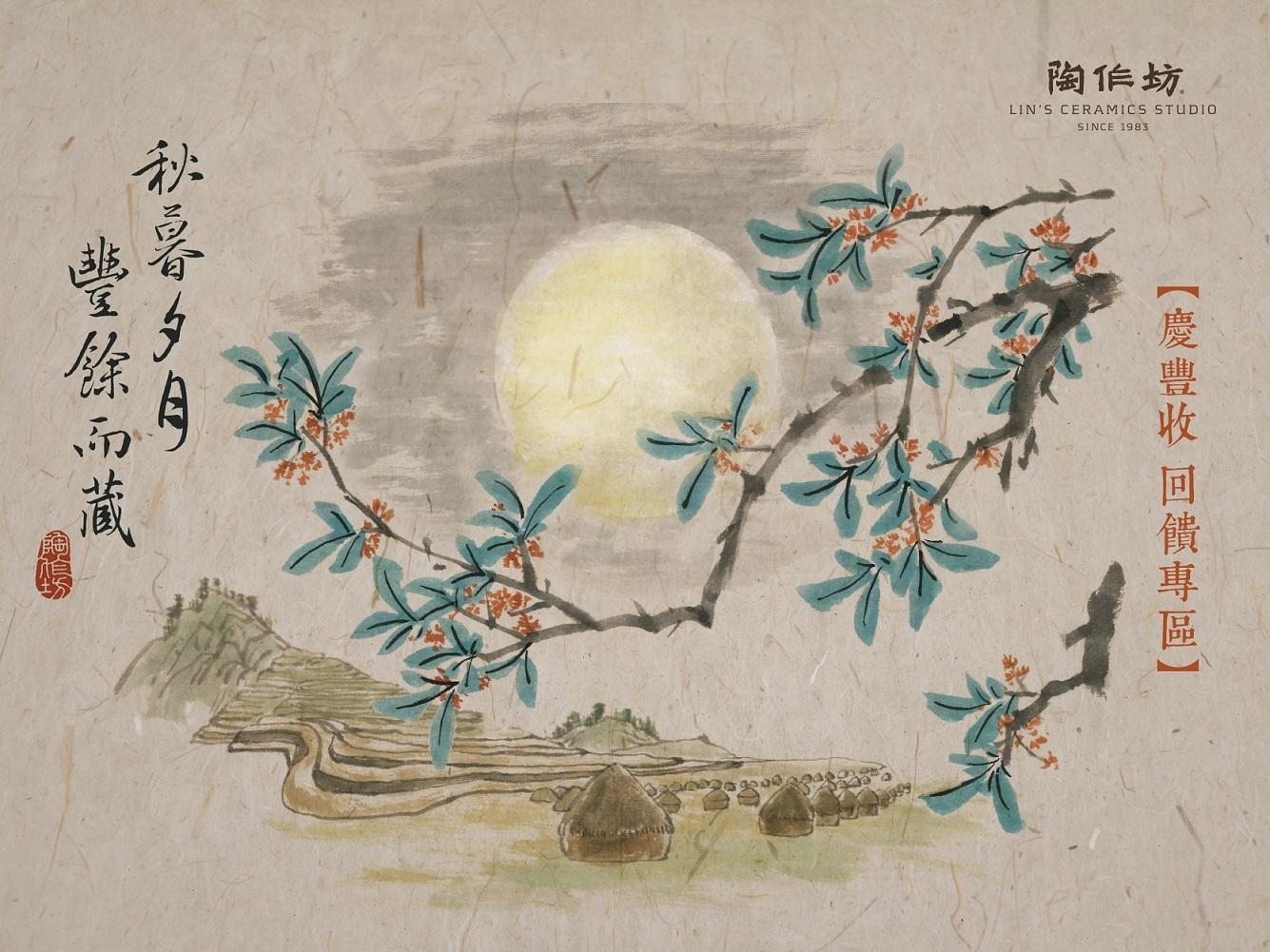 豐收/回饋/月亮/中秋/收成/大地/團圓/相聚/送禮