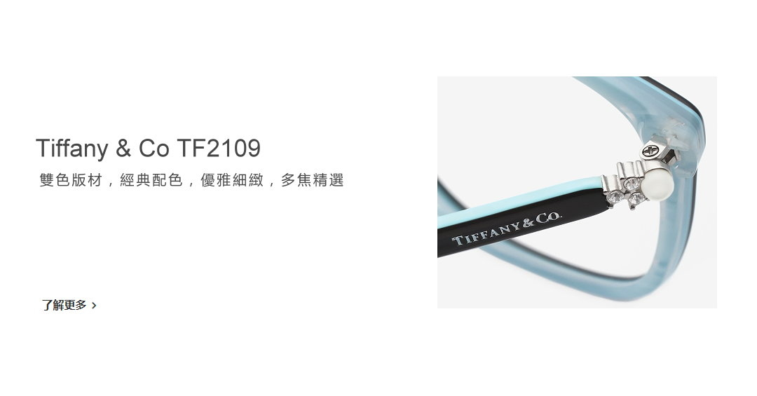 tiffany-tf2109