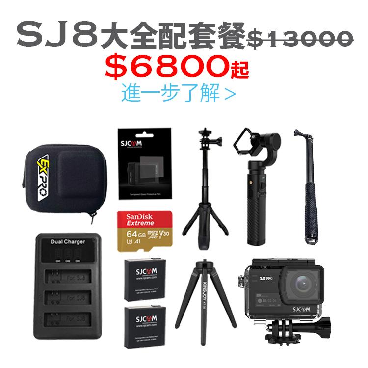 SJ8旅遊大全配 自拍棒充電器防護包電池保護貼全都擁有
